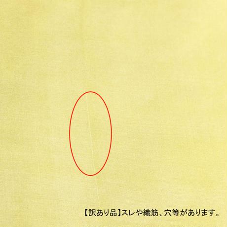 【訳あり品】染正絹羽二重6匁 4枚セットD 約20cm×約22cm (4色×各1枚)