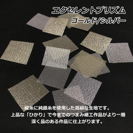 プリズムシリーズ 3種 ゴールドセット 巾約92(100)cm×長さ約100cm