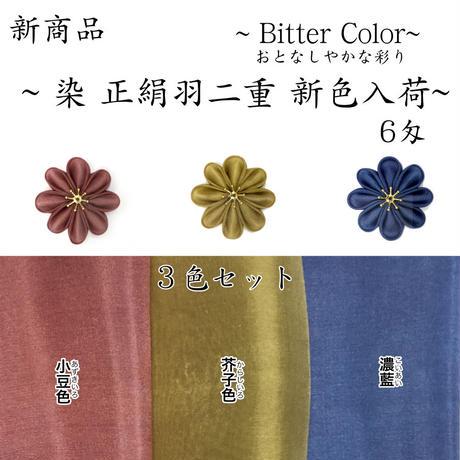 染 羽二重6匁  Bitter colorセット(芥子色・小豆色・濃藍) 約20cm×約22cm  (3色×各1枚)