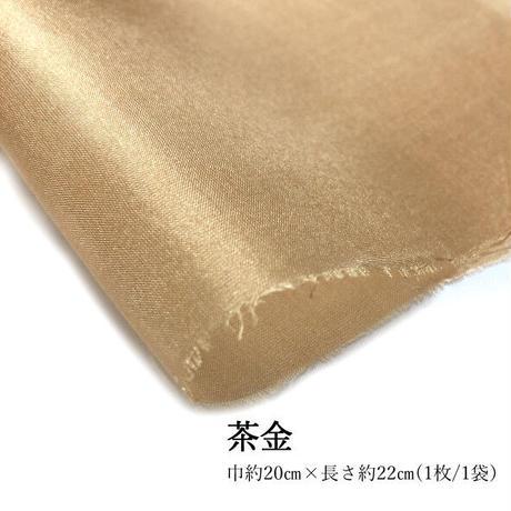 染 羽二重6匁  茶金 約20cm×約22cm  (1色×各1枚)