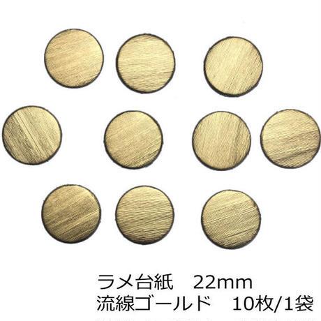 ラメ台紙 流線ゴールド 22mm 10枚/1袋