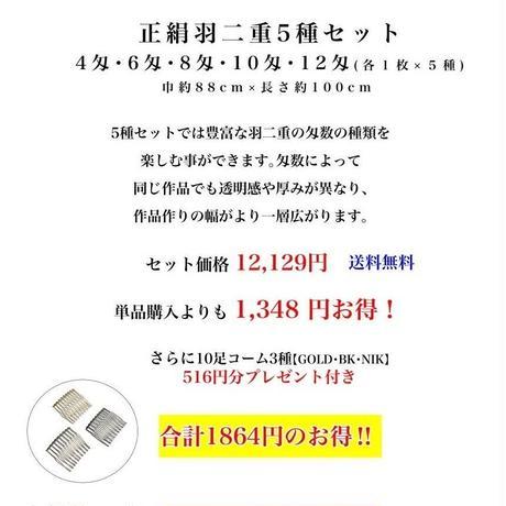 正絹羽二重  5種セット(4匁・6匁・8匁・10匁・12匁 固糊)  巾約88cm×長さ約100cm  (各1枚×5種)