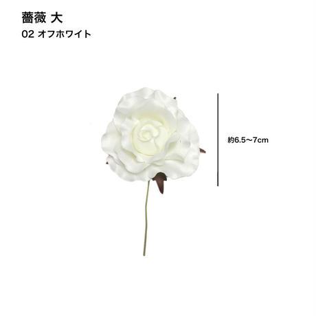 薔薇 大 1輪入/1pc (全12色)