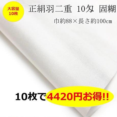 【大容量】正絹羽二重 10匁 固糊  1m×10枚  (巾約88cm×長さ約100cm)
