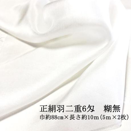 【大容量】正絹羽二重 6匁 糊無   巾約88cm×長さ約10m(5m×2枚)
