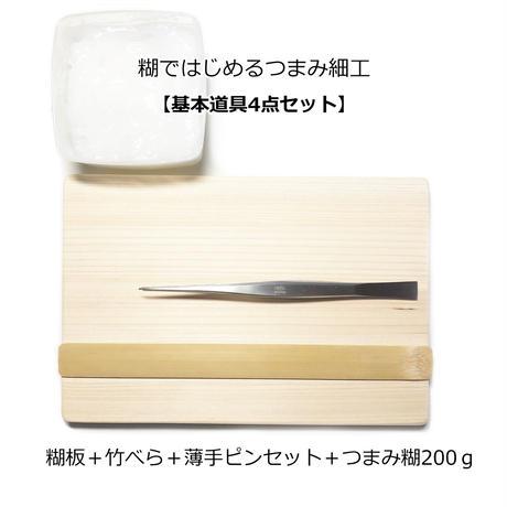 糊ではじめる【基本道具4点セット】糊板+竹べら+薄手つまみ用ピンセット+つまみ糊200g