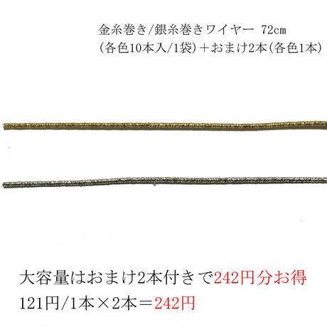 金糸巻き/銀糸巻きワイヤー 約72cm (各色10本入/1袋)+おまけ2本(各色1本)