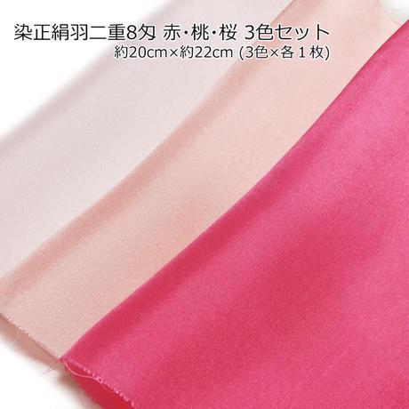 染正絹羽二重8匁 赤・桃・桜 3色セット約20cm×約22cm (3色×各1枚)