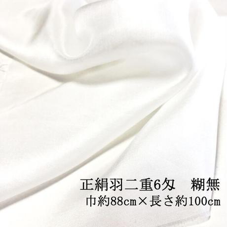 正絹羽二重 6匁 糊無 巾約88cm×長さ約100cm