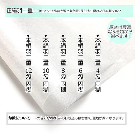 正絹羽二重 10匁 固糊 巾約42cm×長さ約42cm