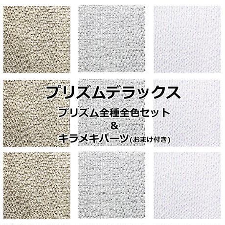 プリズムデラックス ( プリズム全種全色セット) 巾約92cm×長さ約100cm+おまけ付