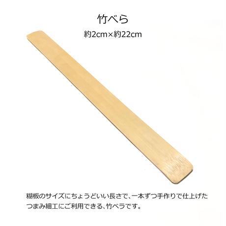 つまみ細工用 竹ベラ 約22cm×約2cm