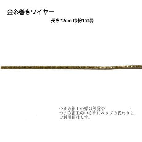 金糸巻き/銀糸巻きワイヤー 約72cm (1本入/1袋)