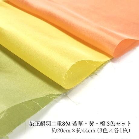 染正絹羽二重8匁 若草・黄・橙 3色セット約20cm×約44cm (3色×各1枚)