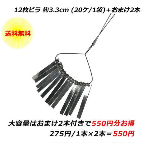 12枚ビラ 約3.3cm  (20ケ/1袋)+おまけ2ケ