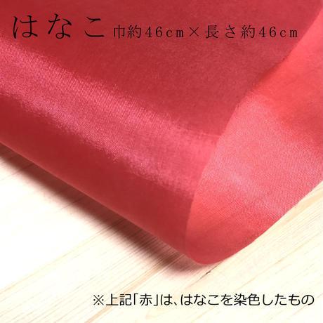 はなこ 巾約46㎝×長さ約46㎝(1枚/1袋)