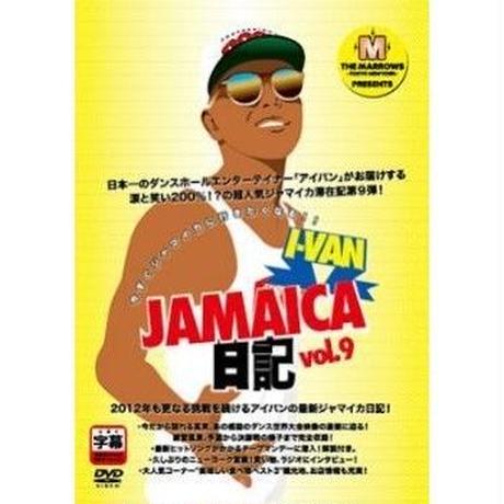 I-VAN「I-VAN JAMAICA日記 vol.9」(DVD)