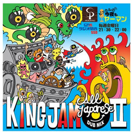 KING JAM 「ALL JAPANESE DUB MIX VOL.2」