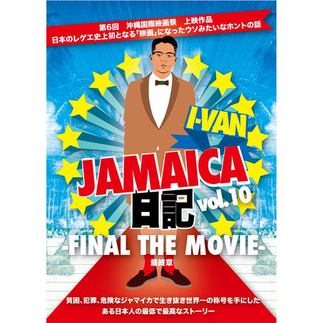 I-VAN「I-VAN JAMAICA日記 vol.10 -FINAL THE MOVIE- 最終章」(DVD)
