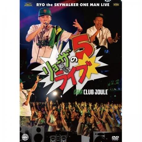 BUSH HUNTER「 リョーザのライブ5 @ 大阪CLUB JOULE」(DVD)