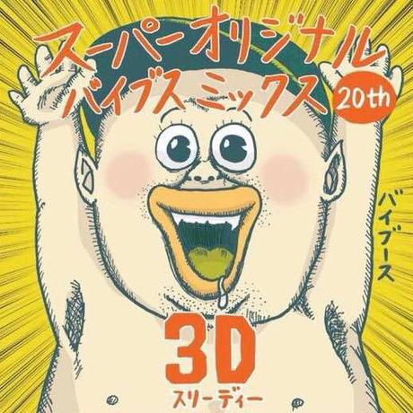 3D 「スーパーオリジナルバイブスミックス20th」
