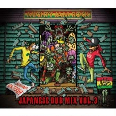 MIGHTY JAM ROCK「SOUND BACTERIA JAPANESE DUB MIX #3」