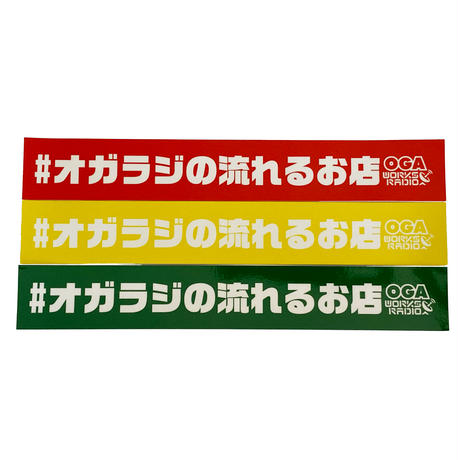 OGA [JAH WORKS] / OGA WORKS RADIOオガラジの流れるお店ステッカー3枚 ※特典 日本語レゲエ4月 2021 オマケCD付