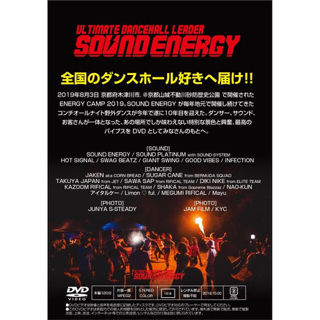 SOUND ENERGY /  ENERGY CAMP 2019 - 10th Anniversary Dancehall - @京都山城不動川砂防歴史公園