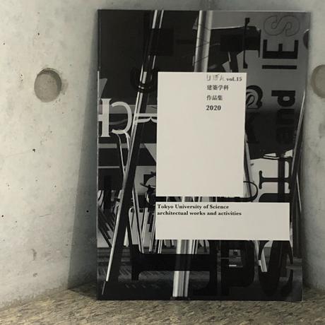 東京理科大学 工学部建築学科 作品集 りぼん vol.15