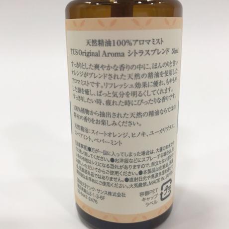 TUS Original Aroma シトラスブレンド