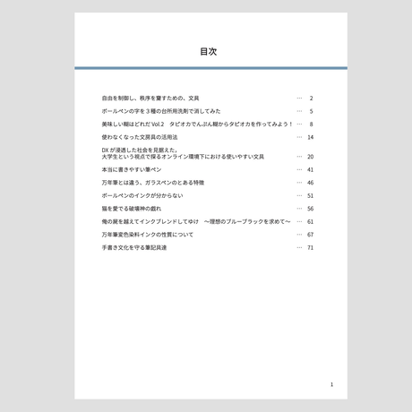 文具研究同好会 研究資料(部誌)2020