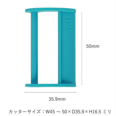 mt tape cutter nano45〜50㎜用 青