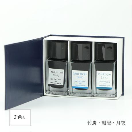 万年筆インキ iroshizuku mini 15ml 3色セットA タケスミ/コンペキ/ツキヨ