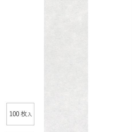 帯掛紙 0-23 キャピタル無地 100枚