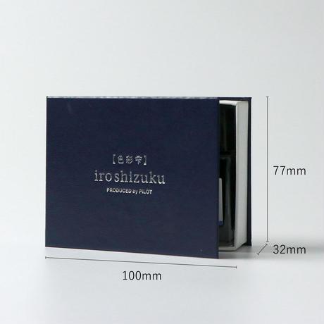 万年筆インキ iroshizuku mini 15ml 3色セットC アマイロ/フユガキ/ショウロ