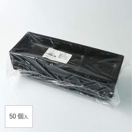 中仕切110-40 C-3 黒 50枚