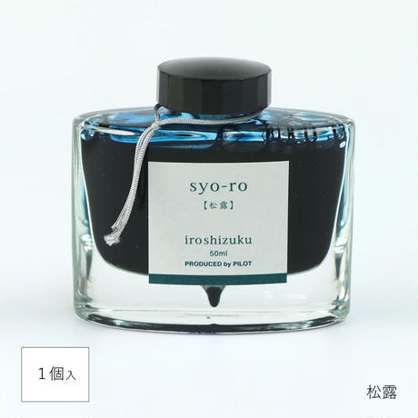 万年筆インキ iroshizuku 50ml  松露_ショウロ