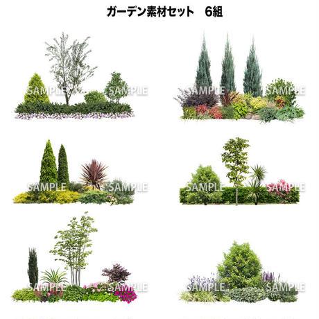 ガーデン植栽パース  6組 セット  GP004_all