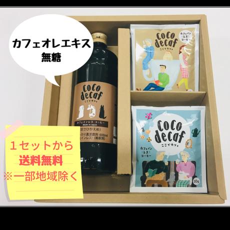 カフェオレエキス1本(無糖)or(甘さひかえめ)+ドリップパック12パック