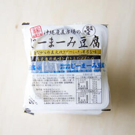 沖縄県産 直火製法じーまーみ豆腐 130ℊ×12個入り(送料込)