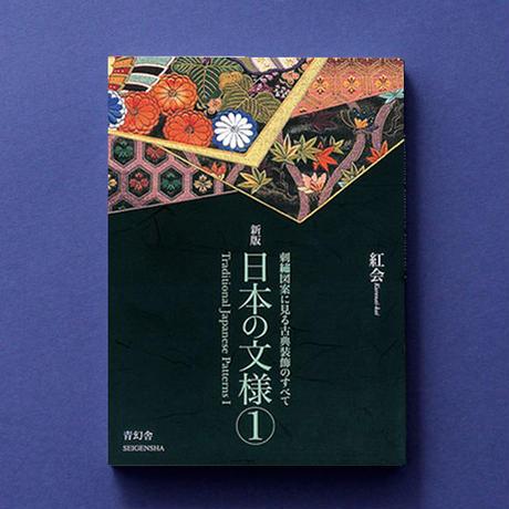 新版 日本の文様 第一集 Traditional Japanese Patterns 1