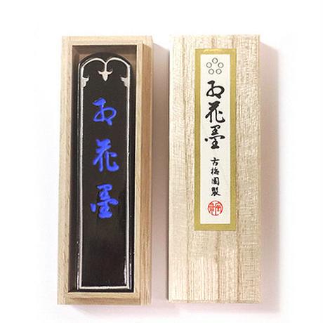 """古梅園製「紅花墨(こうかぼく)五つ星 1丁型」""""Koukaboku Five-star """"made by Kobaien / 15g"""