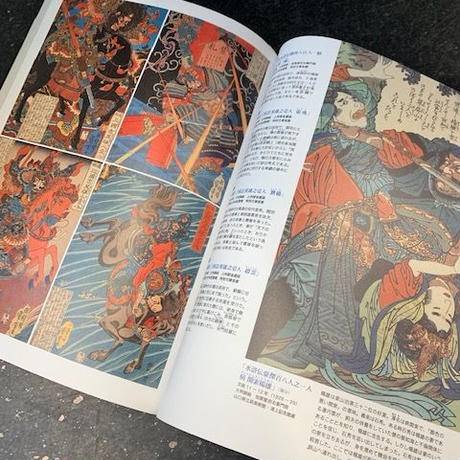 歌川国芳 遊戯と反骨の奇才絵師 Utagawa Kuniyoshi: Master of Playfulness and Provocation - Ukiyo-e Masterpieces