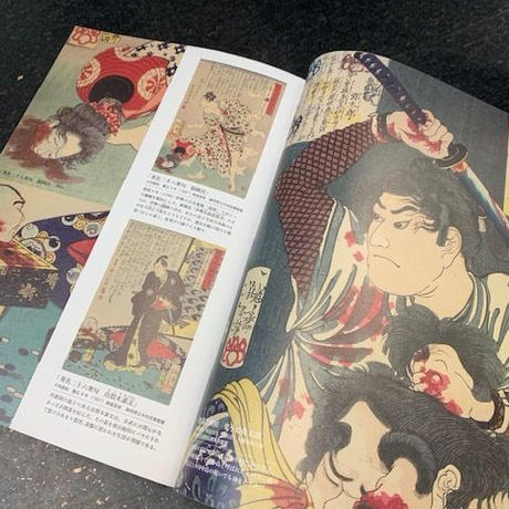 月岡芳年 血と怪奇の異才絵師 Tsukioka Yoshitoshi: Master of Blood and the Bizarre - Ukiyo-e Masterpieces