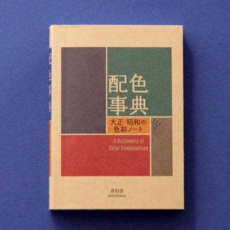 配色事典 ―大正・昭和の色彩ノート A Dictionary of Color Combinations