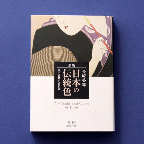 新版 日本の伝統色 その色名と色調  The Traditional Colors of Japan