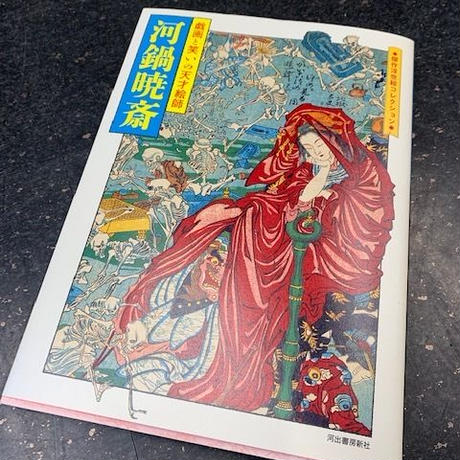 河鍋暁斎 戯画と笑いの天才絵師 Kawanabe Kyosai: Master of Caricature and Humor - Ukiyo-e Masterpieces