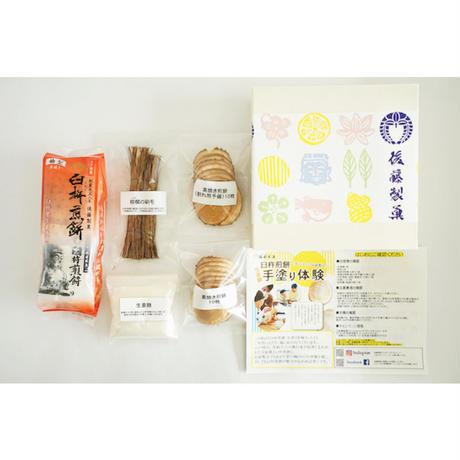 臼杵せんべい「手塗り体験キット」(100年続く老舗の伝統製法を家で体験)