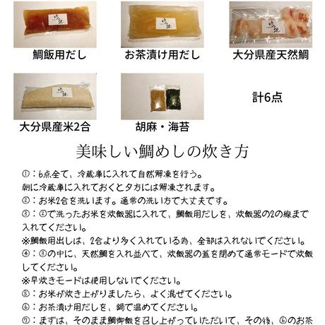 お家で本格割烹店の味【鯛めしセット二人前】