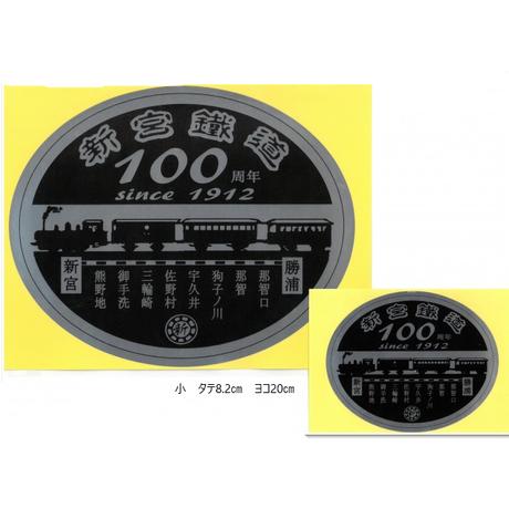 新宮鐡道100周年記念ステッカー(小)